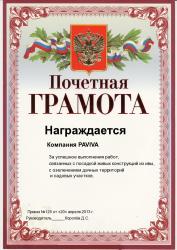Награда для paviva